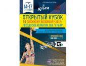 В Феодосии пройдет призовой турнир по пляжному волейболу