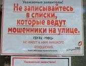 В Крыму больше 20 человек подозреваются в мошенничестве со списками очередей в МФЦ
