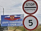 Власти Украины хотят закрыть один из трех пунктов пропуска в Крым