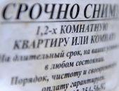 Стоимость аренды жилья в столице Крыма вдвое выше, чем в Краснодаре, – риэлторы