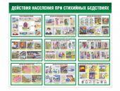 Крымчан обяжут проходить курсы по подготовке к стихийным бедствиям?