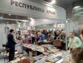 На Московской международной книжной выставке-ярмарке стенд Крыма оказался самым большим