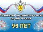 Санэпидслужба России отмечает 95-летие