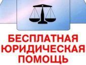 В Крыму 29 сентября пройдёт Всероссийский единый день бесплатной юридической помощи