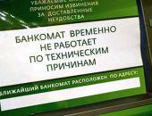 Сегодня до 14:00 в Крыму будут проблемы со снятием наличных в банкоматах