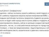 В Крыму полиция проверяет появившиеся в соцсетях сообщения о попытках похищения детей