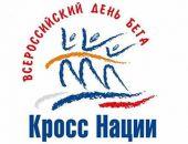 Столица Крыма завтра примет участников Всероссийского дня бега «Кросс нации»