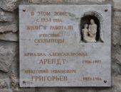 В Коктебеле установили мемориальную доску на доме Арендтов :фоторепортаж