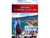 В Феодосии презентуют новую книгу о поселке Береговое