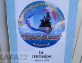 Феодосийский международный эстрадный фестиваль прошел в городском Доме культуры (видео)