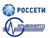 Аксёнов подтвердил сведения о подготовке «Крымэнерго» к передаче в ведение «Россетей»