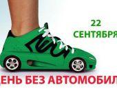 Всемирный день без автомобиля проходит мимо Феодосии