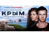 На премьеру фильма «Крым» в Симферополе пришли всего 12 человек