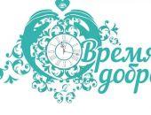 Пройдет благотворительная акция «Время добра»