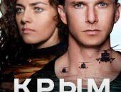 Фильм «Крым» в первый день показа собрал не менее 25 млн. рублей и стал лидером проката