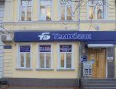 У Темпбанка, работавшего в Крыму, отозвали лицензию