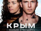 Роскомнадзор потребовал удалить пиратскую копию фильма «Крым» со 167 ресурсов