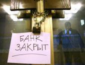 Число российских банков резко уменьшится