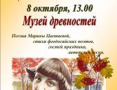 Завтра в Феодосии во дворе Музея древностей пройдет Цветаевский костер