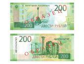 Введены в обращение банкноты в 200 и 2000 рублей с изображением Севастополя и Владивостока