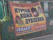 В Феодосии свернули незаконную ярмарку по продаже курток