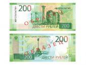Новые 200-рублёвые купюры с символами Севастополя появились в Крыму