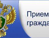 Завтра в Феодосии пройдет выездной прием зампрокурора Крыма