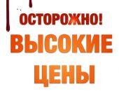 Власти Крыма и ФАС решили бороться с высокими ценами на топливо, связь и стройматериалы