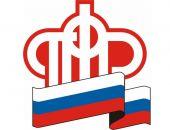Управление Пенсионного фонда Российской Федерации в г. Феодосия РК сообщает