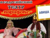 Феодосийский театр «Парадокс» представляет музыкальную сказку
