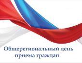 В Крыму в среду, 25 октября, – Общерегиональный день приёма граждан