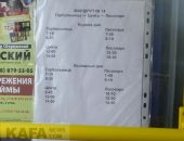 В Феодосии днём перевозчики соблюдают расписание