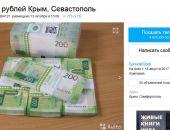 Крымчане начали торговать купюрами с Севастополем
