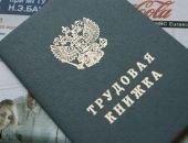 В России могут увеличить минимальный трудовой стаж, необходимый для пенсии