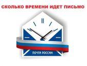 ФГУП «Почта Крыма» рассказала о сроках доставки писем