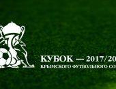 Определены даты проведения матчей 1/4 финала Кубка Крыма по футболу