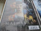 В феодосийском кинотеатре начался показ скандальноизвестного фильма «Матильда»