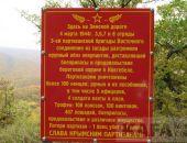 На Земской дороге установили памятный знак крымским партизанам