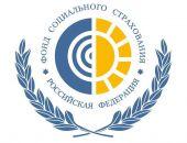 Госуслуги Фонда социального страхования через портал www. gosuslugi.ru