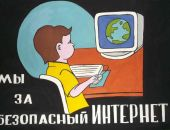 Сегодня в российских школах пройдет единый урок кибербезопасности