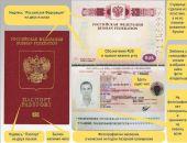 Новый загранпаспорт можно получить в Феодосии