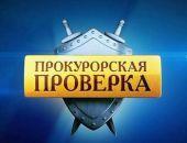 Прокуратура проверяет Госстройнадзор Крыма на законность принятых в последние годы решений