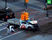 Вчера уроженец Узбекистана в Нью-Йорке на автомобиле въехал в толпу, погибло 8 человек