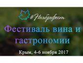 «#Ноябрьфест» расширяет рамки турсезона в Крыму, – глава Ростуризма