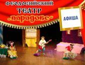 Феодосийский театр «Парадокс» приглашает на сказку-комедию