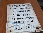 В Евпатории распечатали 50-летнюю капсулу с посланием комсомольцам и пионерам 2017 года (фото)