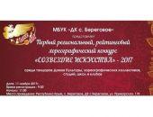 «Созвездие искусств» объединит танцоров Юго-восточного Крыма