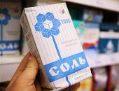 К концу года в России пищевая соль может стать дефицитом и подорожать