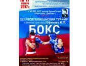 В Феодосии состоится ежегодный турнир по боксу памяти В.Ефимова