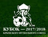 В субботу и воскресенье состоятся первые матчи 1/4 финала Кубка Крыма по футболу
